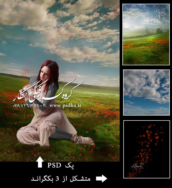 دانلود بک گراند طبیعت رویایی بصورت PSD و jpg
