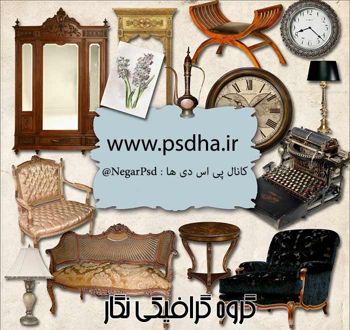 دانلود مبل ، صندلی ، ساعت و آباژور بصورت دوربر شده png