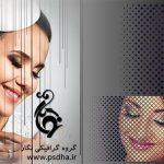 دانلود آلبوم ایتالیایی عروس داماد پی اس دی psd