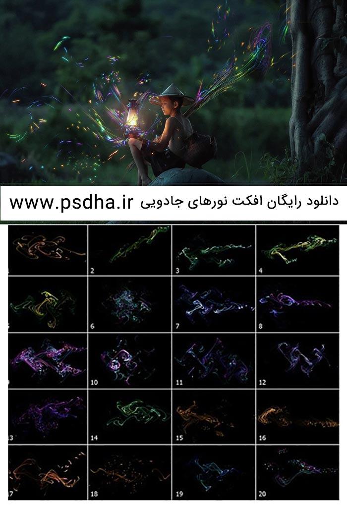 دانلود افکت های نورانی جادویی