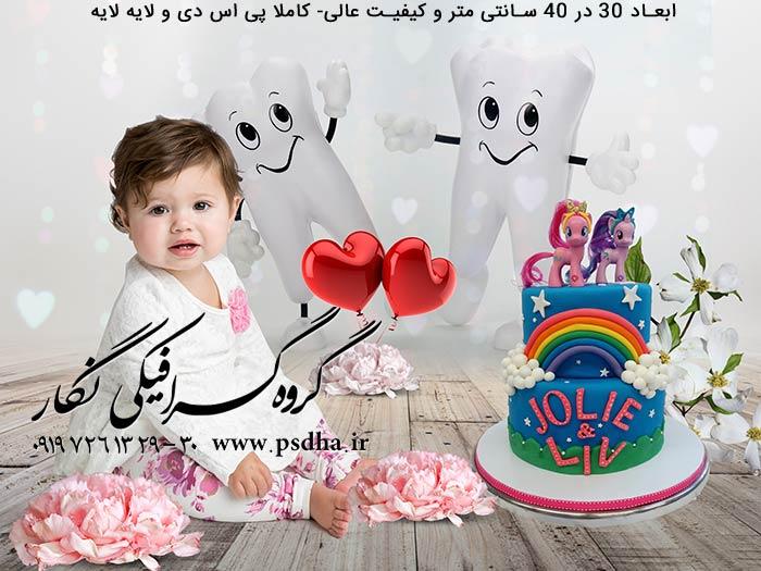 دانلود بک گراند جشن دندونی کودک و نوزاد