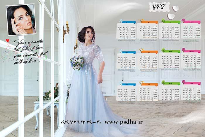 دانلود تقویم عروس و داماد ۱۳۹۷