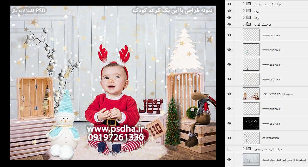 دانلود فایل لایه باز کریسمس