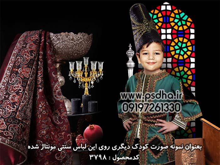 دانلود بک گراند سنتی شب یلدا+ لباس سنتی