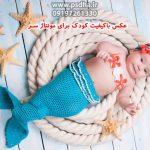 عکس دکور نوزاد و کودک برای مونتاژ سر کد3825