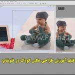 آموزش طراحی عکس کودک به روش آتلیه ای بصورت قدم به قدم