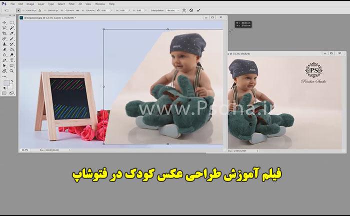 آموزش طراحی عکس کودک