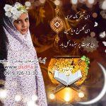 دانلود بک گراند ماه رمضان و جشن تکلیف کد 3837