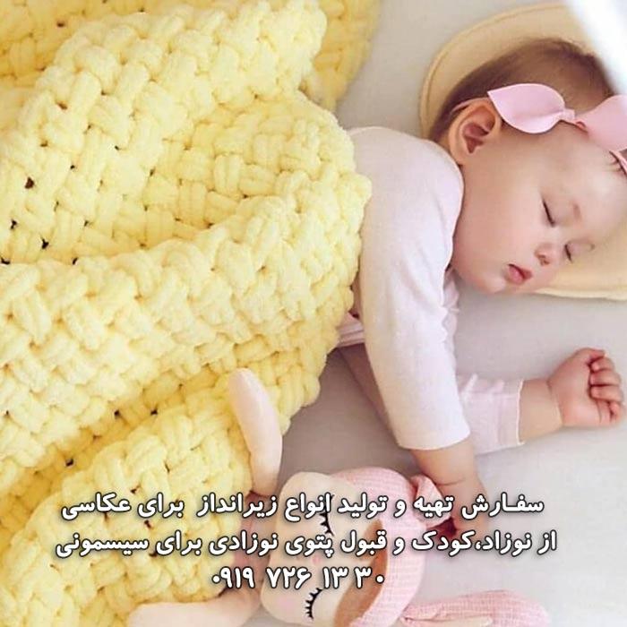 پتوی نوزادی