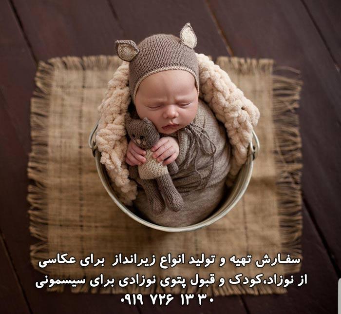 زیر انداز دکور عکس نوزاد