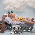 زیرانداز برای عکاسی از نوزاد و کودک