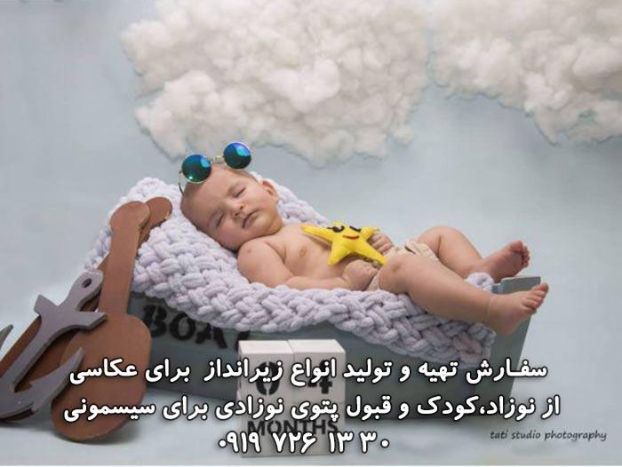 بافت زیرانداز عکاسی از نوزاد