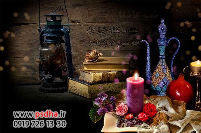 دانلود بک گراند سنتی شب یلدا
