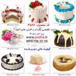 فایل کیک دوربرشده با کیفیت عالی برای تولد کد 3566