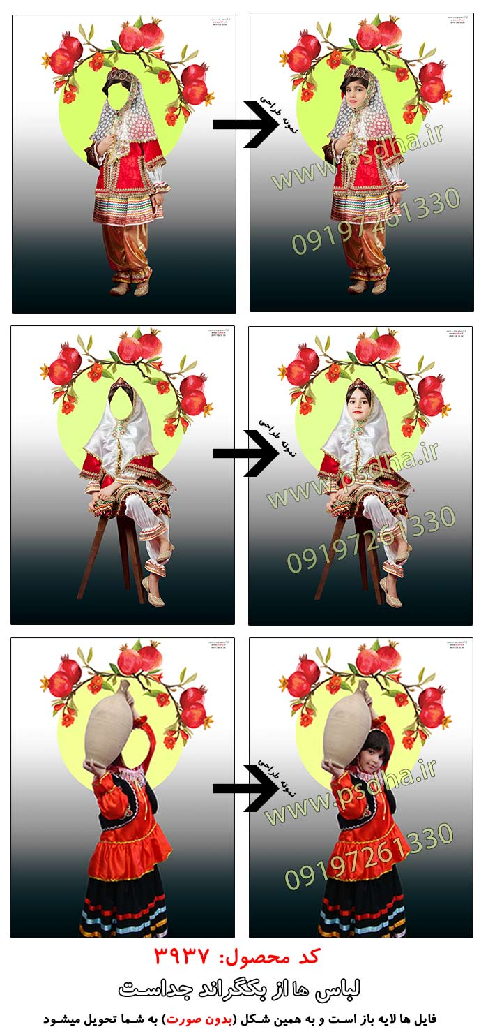 دانلود لباس سنتی دخترانه لایه باز