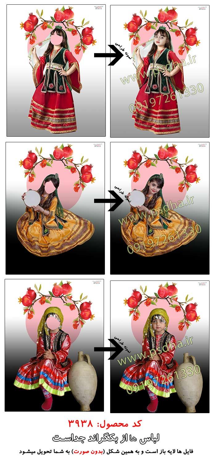 لباس سنتی دخترانه پی اس دی