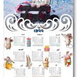 دانلود تقویم شمسی کودکانه بصورت PSD پی اس دی 1399 کد 3958