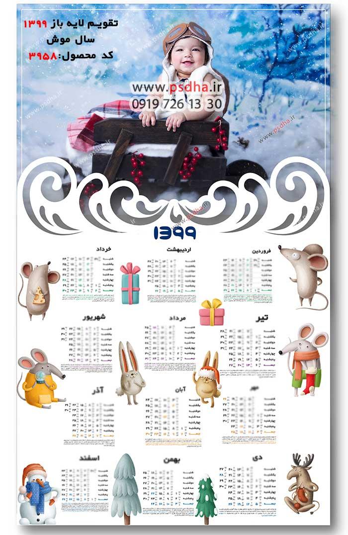 دانلود تقویم شمسی کودکانه بصورت PSD