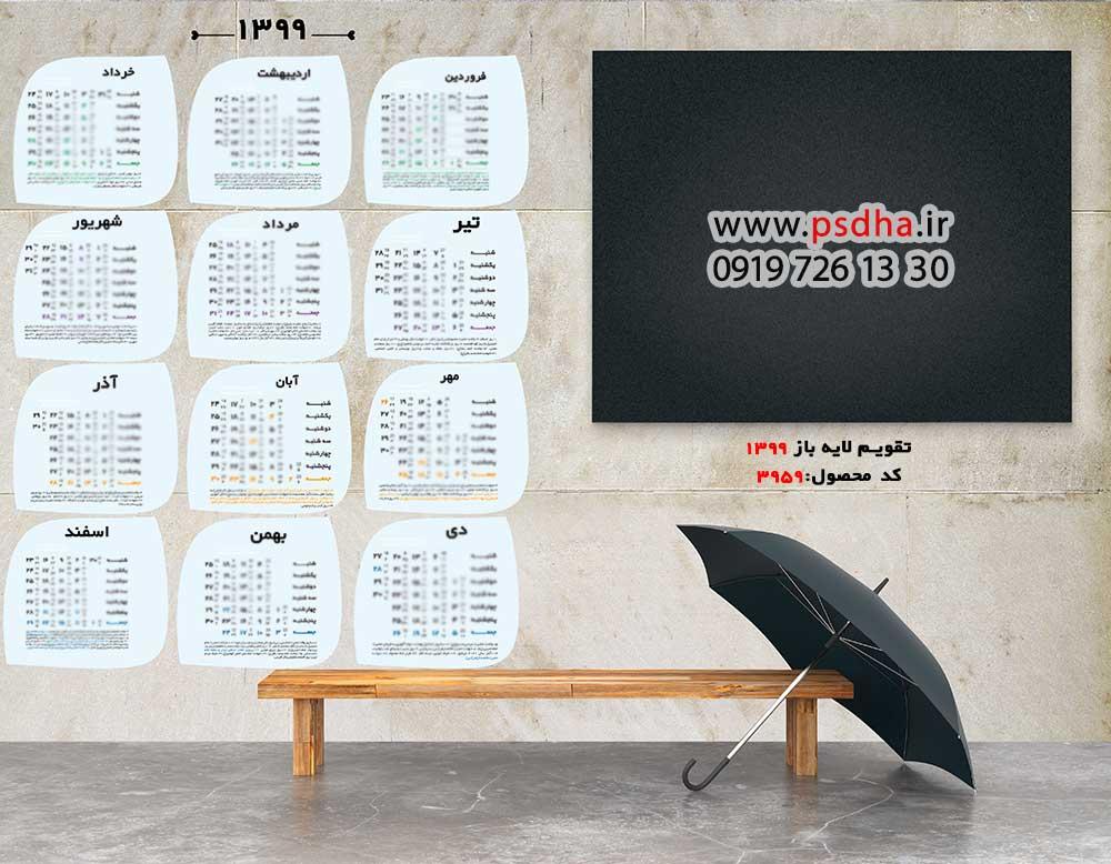تقویم لایه باز 1399 با تم چتر و پاییز