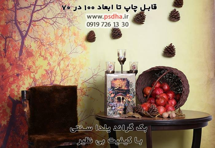 دانلود بک گراند ایرانی یلدا با تم سنتی