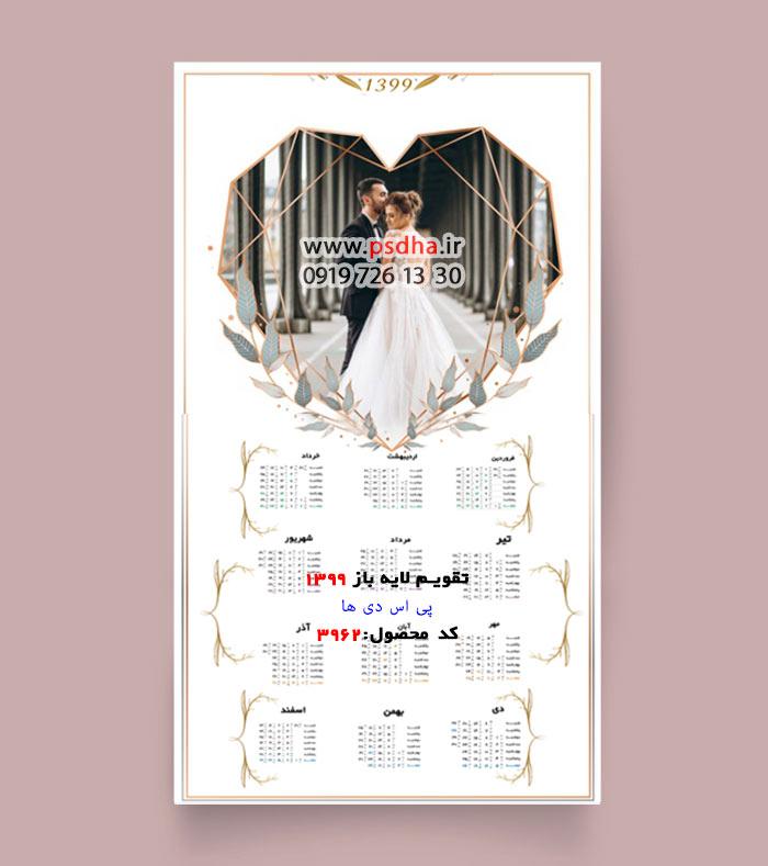 دانلود تقویم آماده شمسی برای عکس عروسی