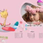 تقویم کودک 1399 شمسی بصورت لایه باز کد 3964
