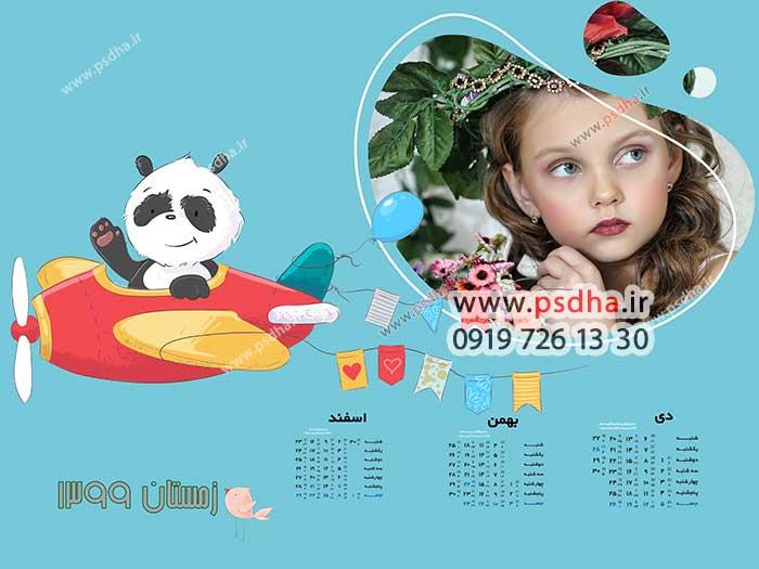تقویم کودک 1399 شمسی بصورت لایه باز