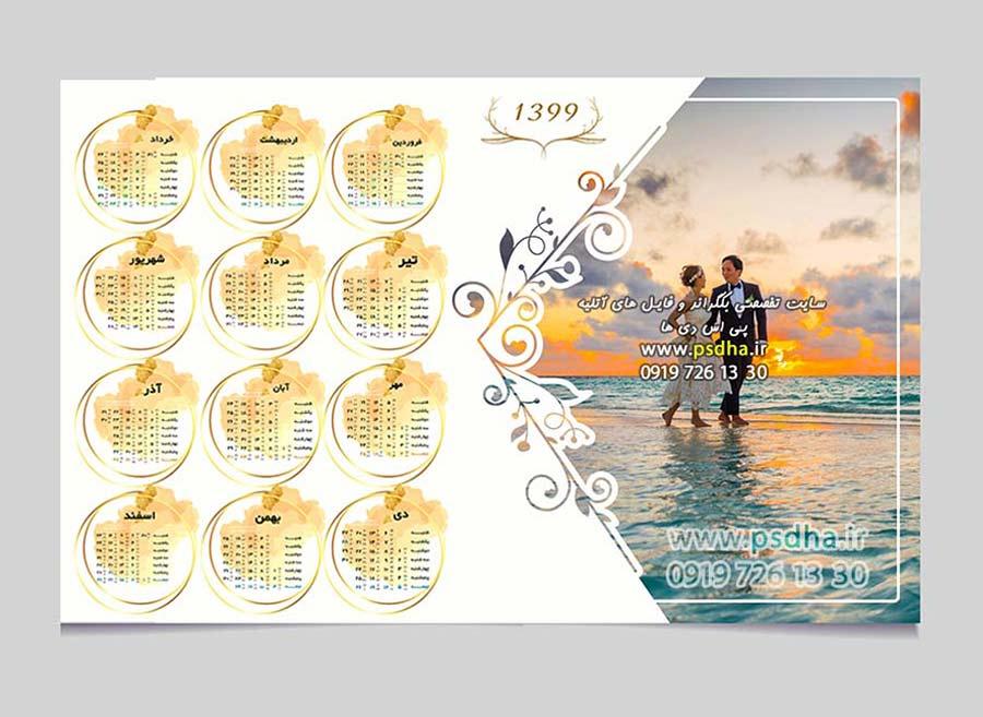 تقویم لایه باز عروس و داماد 1399 شمسی