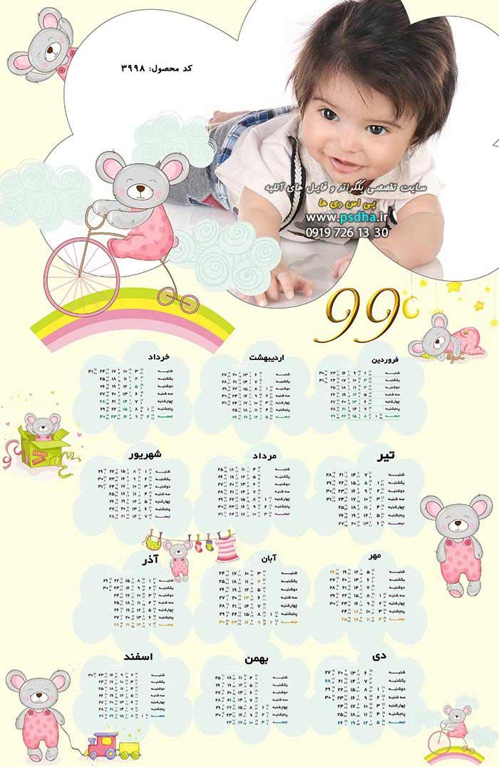 دانلود تقویم جدید سال 99