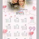 دانلود تقویم ولنتاین عاشقانه برای طراحی عکس دو نفره کد 3999