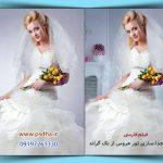 آموزش جداسازی تور عروس (فیلم فارسی) کد 4025