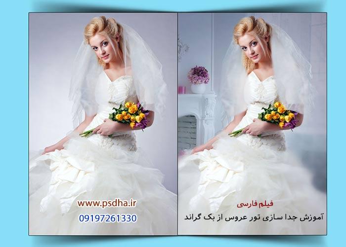 آموزش جداسازی تور عروس
