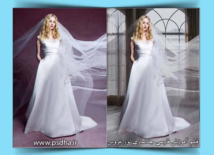 جداسازی تور عروس از بک گراند