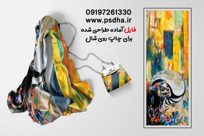 طرح برای چاپ روی شال و روسری