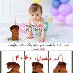 اعداد سه بعدی کیک تولد کد4060