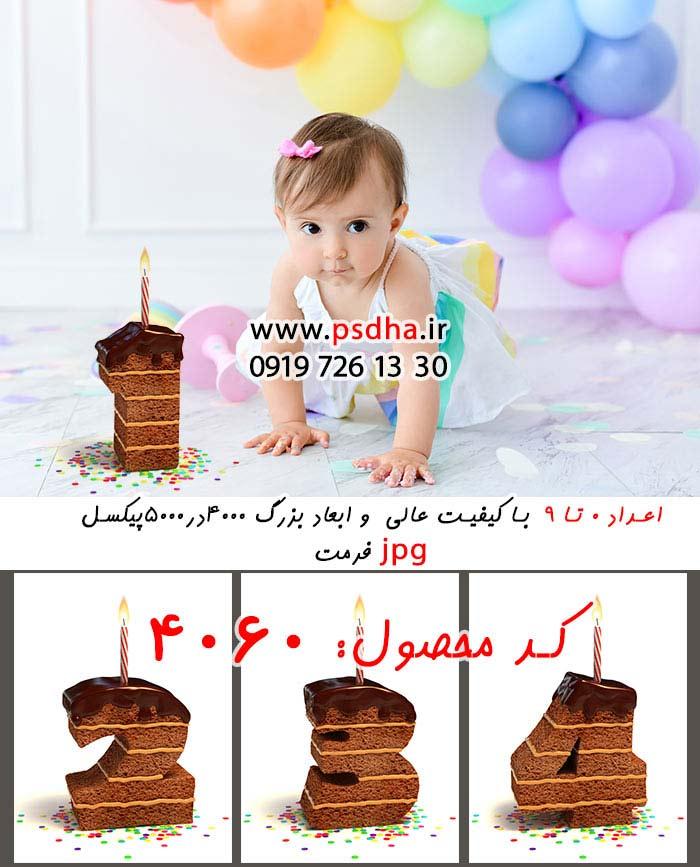 اعداد سه بعدی کیک تولد