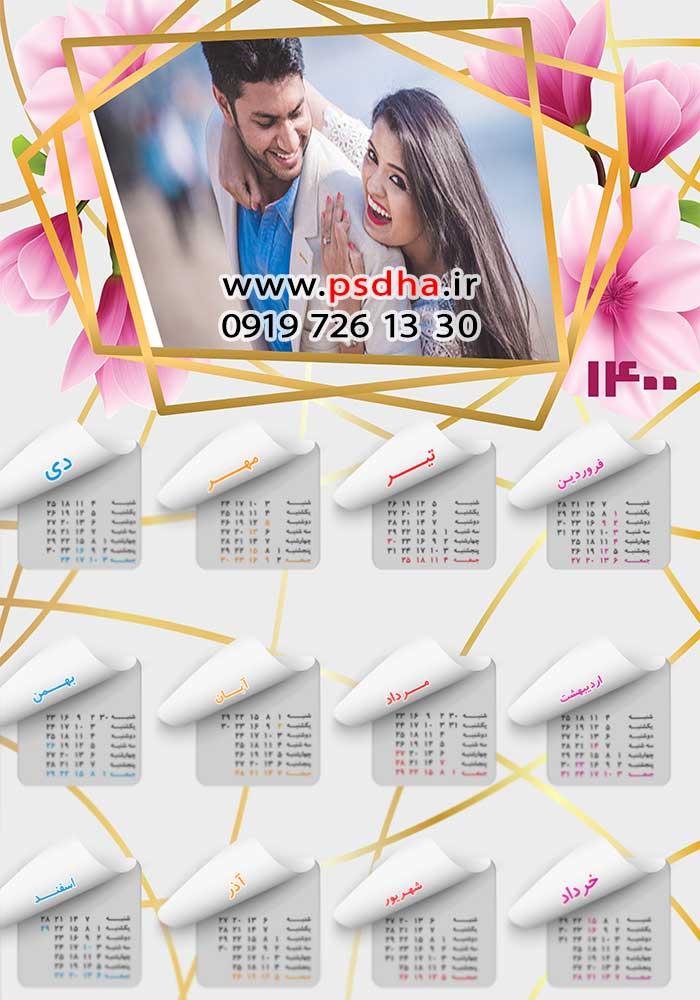 دانلود تقویم عروس و اسپرت 1400