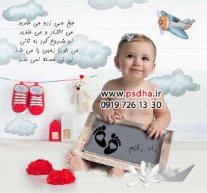 بک گراند اولین قدم کودک