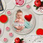 بک گراند شب یلدا با کیفیت بالا برای نوزاد کد 4090