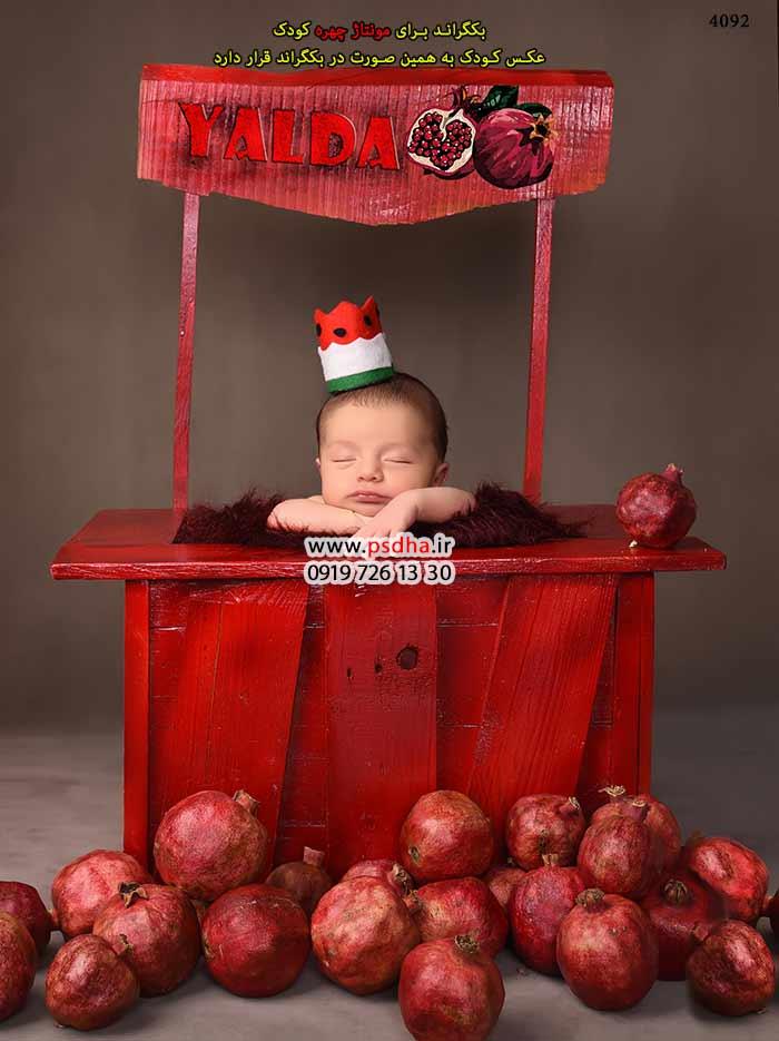 بک گراند جاگذاری چهره کودک در فتوشاپ