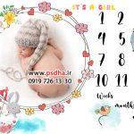 بک گراند ماهگرد کودک و نوزاد کد 4093