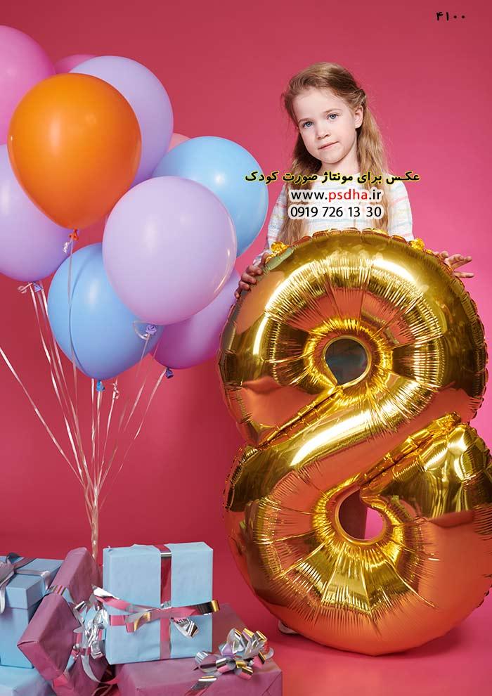عکس با کیفیت برای مونتاژ چهره کودک
