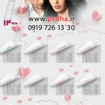 دانلود تقویم 1400 ولنتاین عاشقانه کد4142