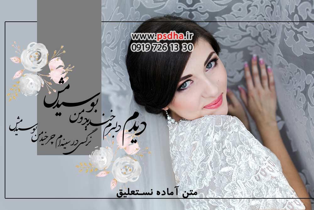 متن آماده ی نستعلیق برای طراحی آلبوم عروسی