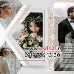 آلبوم عروسی لایه باز جدید کد 4173